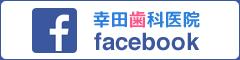 幸田歯科医院facebook