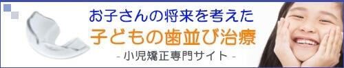 神戸市西区の小児矯正専門サイト