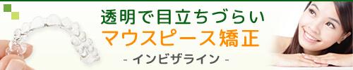 神戸市のインビザライン(マウスピース矯正)・小児矯正